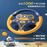 多功能模拟方向盘1056内容声光开车玩具