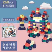 双旭 大颗粒儿童积木拼装玩具(260PCS)