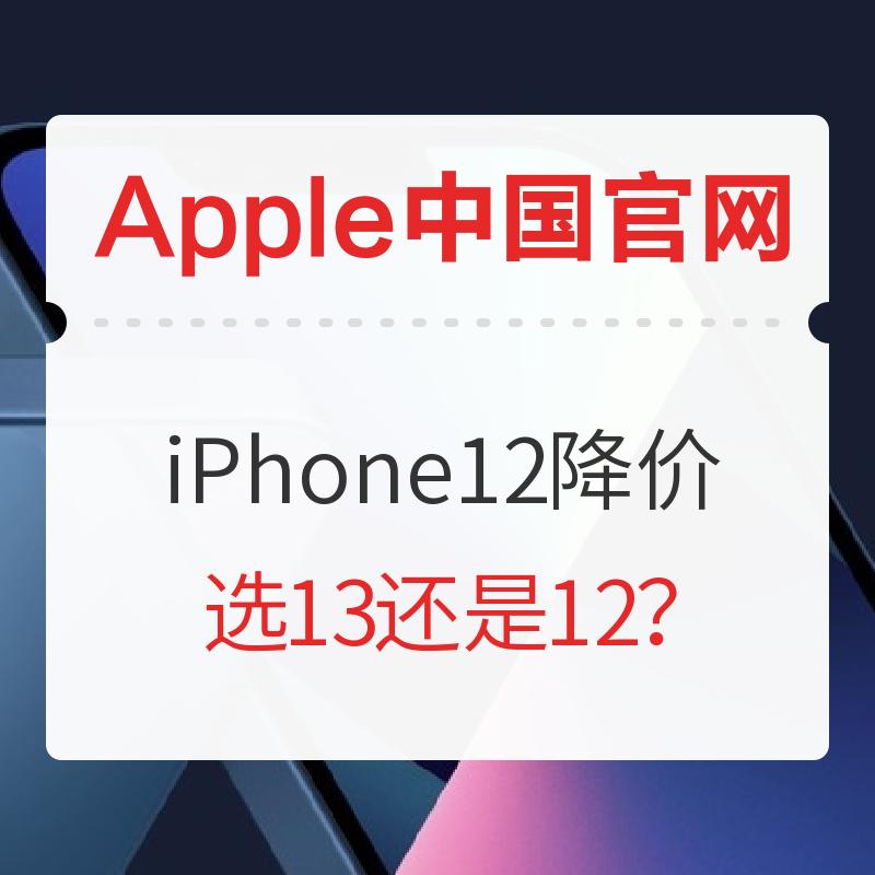 促销活动 : iPhone 13 一出,iPhone 12 直降千元!
