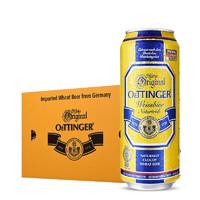 有券的上:OETTINGER 奥丁格 小麦白啤酒 500ml*18罐