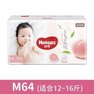 鉑金裝 嬰兒紙尿褲 M64片