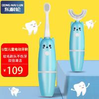 东耐伦 儿童电动牙刷(配2个牙刷头+1个U型刷头)