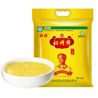 沁州黄小米 2.5kg