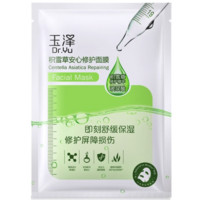 PLUS会员:Dr.Yu 玉泽 积雪草安心修护干面膜 5片(赠 同款面膜1片+安瓶精华液1支 )