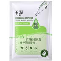 Dr.Yu 玉泽 积雪草安心修护干面膜 5片(赠 同款面膜1片+安瓶精华液1支 )