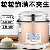 廉宝 家用电饭锅3-4人迷你学生小型普通电饭锅1-2人5L升智能老式蒸米饭
