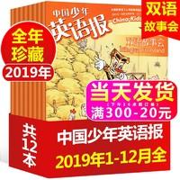 中国少年英语报双语故事会杂志2019年1-12月打包 小学生3-6/三四五六年级英语阅读绘本辅导期刊非2020