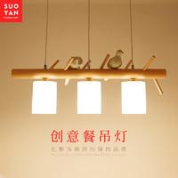 北欧风格餐厅灯客厅灯卧室灯创意吊灯实木简约日式led灯具饭厅