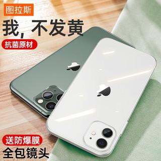 TORRAS 图拉斯 iPhone11手机壳苹果11ProMax超薄透明pro硅胶max防摔全包ip十一软胶软壳轻薄女男冷网红潮牌了薄保护套