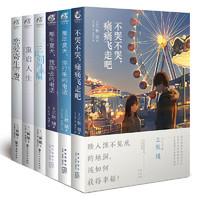 《三秋缒系列小说》全套6册