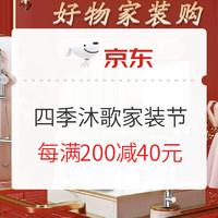 促销活动:京东 四季沐歌卫浴 家装节