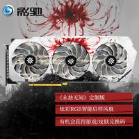 影驰(Galaxy)GeForce RTX 3060 星曜MAX OC 永劫无间版[FG] 电竞专业游戏显卡