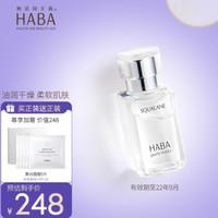 HABA 润泽柔肤水美容油1代 30ml(赠美白面膜5片)