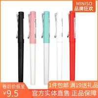 名创优品中性笔 miniso黑笔文具用品黑色水性笔签字笔学生用0.5mm 绿盖拔帽钢丝夹中性笔0.5mm-黑色