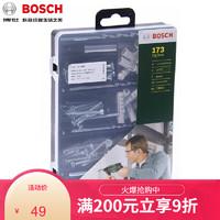 博世(BOSCH) 26件/46件套棘轮套筒螺丝刀扳装批头十字一字螺丝批组套数码维修手电钻配件