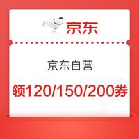 京东自营  生鲜239-120/299-150/399-200券