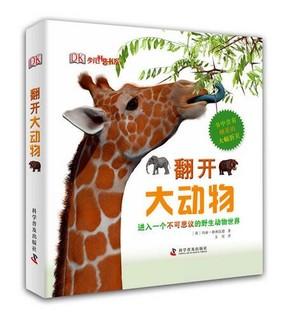 DK翻开大动物 DK儿童动物百科书  世界全彩页精装畅销书
