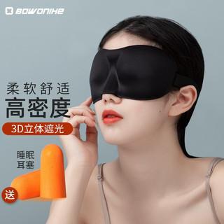 BOWONIKE 博沃尼克 3D眼罩睡眠遮光轻薄透气 男女午休差旅睡觉耳塞护眼罩黑色