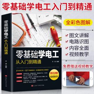零基础学电工从入门到精通 新编实用电工手册电子国标维修知识