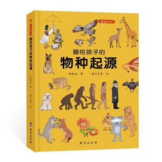 《画给孩子的物种起源 : 精装彩绘本》