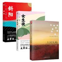 《太宰治三部曲:人间失格+女生徒+斜阳》(套装全3册)