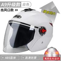 亚比雅 安全头灰盔电动男女 A9白色(透明长镜) 均码