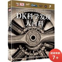 《DK科学发现大百科》(精装)