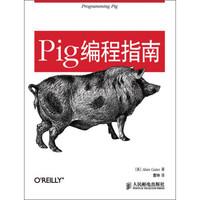 Pig编程指南(异步图书出品)