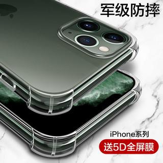 苹果X手机壳XR透明iPhone11pro硅胶XsMax保护套2021年xsxmax新款7P十一8Plus软壳iPhoneX防滑10超薄s防摔mas