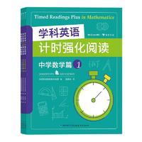 《学科英语计时强化阅读·中学数学篇》(套装共3册)