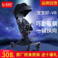 宝宝好 v8婴儿推车溜娃神器手推车可坐可躺双向轻便折叠一键收车