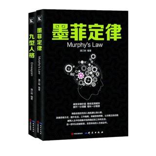 《墨菲定律&九型人格》全2册