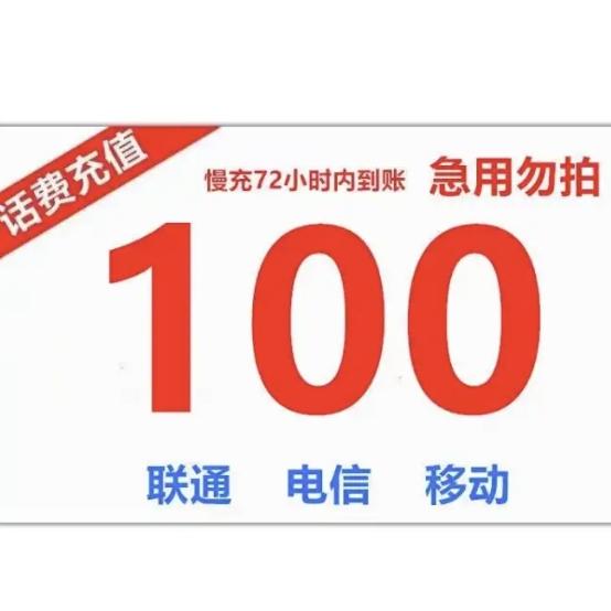 京东 话费慢充全国72小时到账 100元