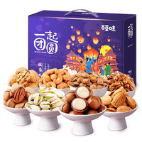 PLUS会员:Be&Cheery 百草味 坚果礼盒 2360g