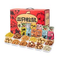 包邮三只松鼠坚果大礼包2313g整箱中秋节礼品礼盒休闲儿童零食