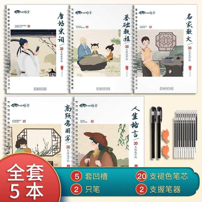 四雅堂 成人书楷练字帖5本