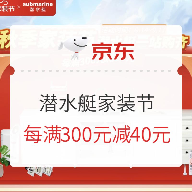 京东 潜水艇 秋季家装节