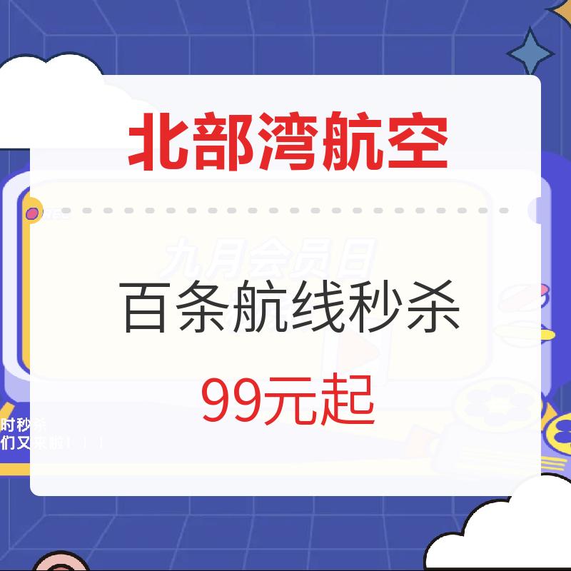 9月会员日秒杀 广西北部湾航空百条航线