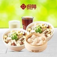 南京76店通用,回味鸭血粉丝汤 单/双人套餐