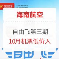 """海航""""自由飞""""第3期开售!10月航线低价机票"""