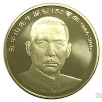 孙中山诞辰150周年纪念币 30mm 黄色铜合金 面值5元