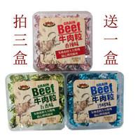 沪牛 牛肉粒休闲办公室零食香辣沙嗲五香牛肉干独立包装80g 【买三+一】五香80g三盒