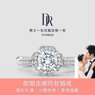 Darry Ring DR Darry Ring 求婚结婚钻戒 女士佩戴 DR钻戒 戒指LOVE LINE系列简奢款定制 2克拉G色SI1 切工VG