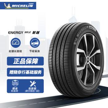 轮胎Michelin汽车轮胎 215/60R16 95H 耐越 ENERGY MILE 适配雅阁/皇冠/锐志/凯美瑞/帕萨特