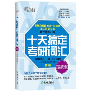 《2022新版第3版新增400词 王江涛十天搞定考研词汇便携版》