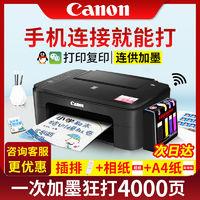 Canon 佳能 TS3380 喷墨无线打印一体机  三色可选