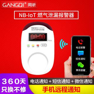 GANGQI 岡祈 PS-8020N 远程手机通知 NB-IoT 智能浓度显示 家用燃气报警器可燃气液化天然气煤气沼气泄漏探测报警器