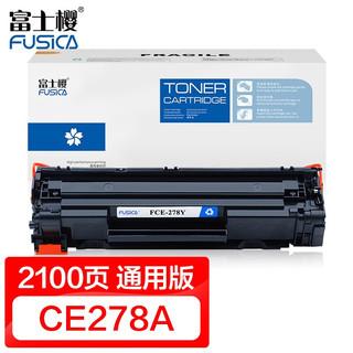 FUSICA 富士樱 CE278A 易加粉硒鼓 78A黑色适用HP惠普P1566 P1606dn P1506 P1560 M1530 M1536dnf打印机墨粉盒