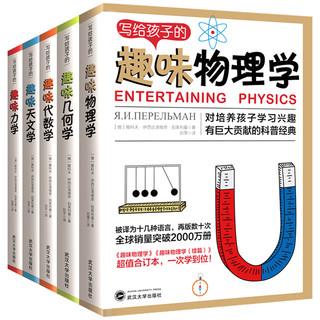 《写给孩子的趣味物理学》全5册