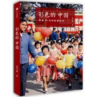 PLUS会员:《彩色的中国:跨越30年的影像历史》